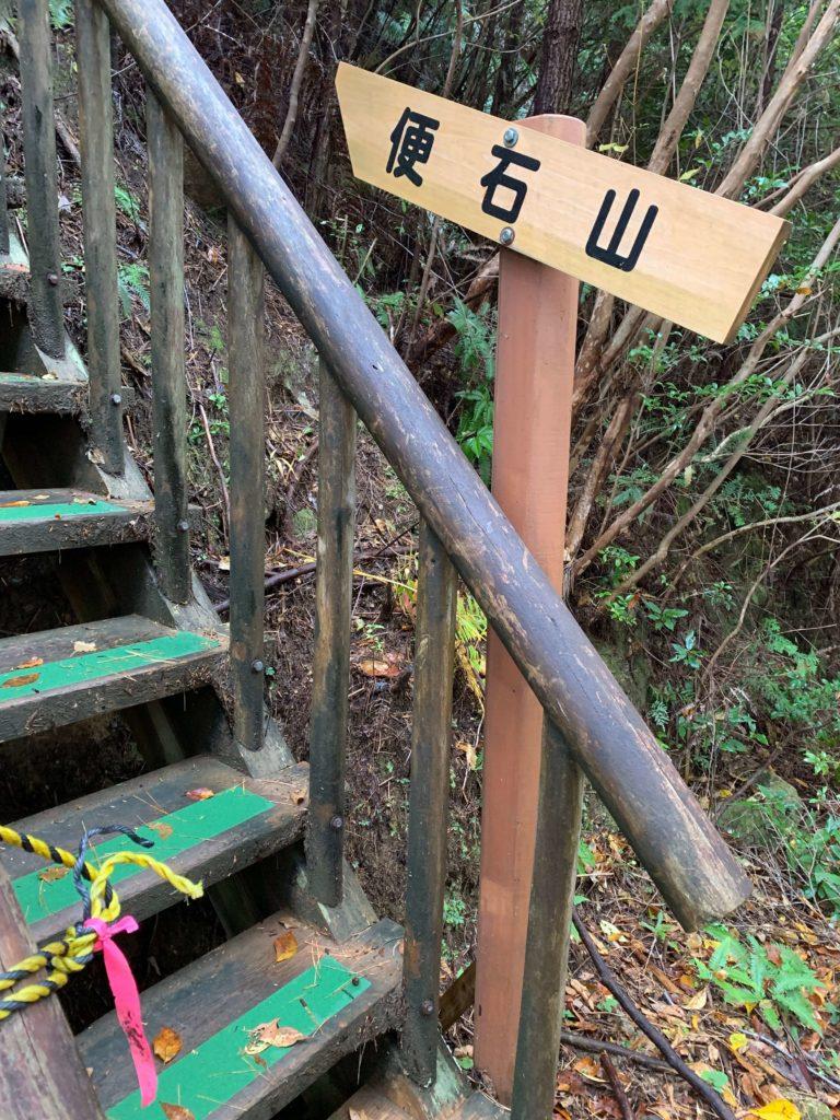 便石山の滑り止めが着いた階段