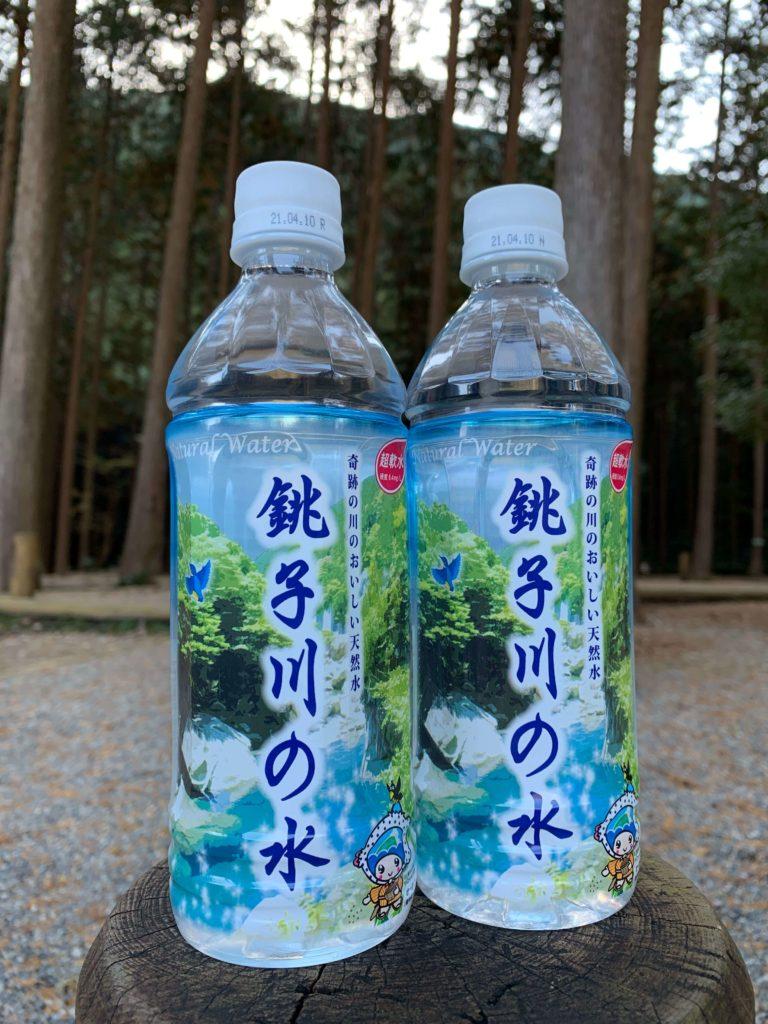 銚子川ペットボトル