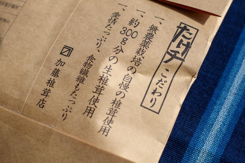 椎茸チップス たけチ2