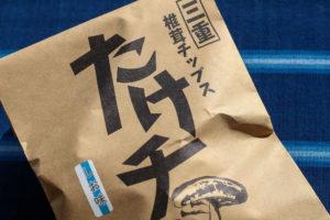 椎茸チップス たけチ3