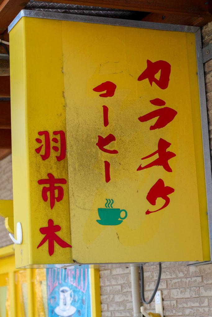 熊野まち歩き カラキチ