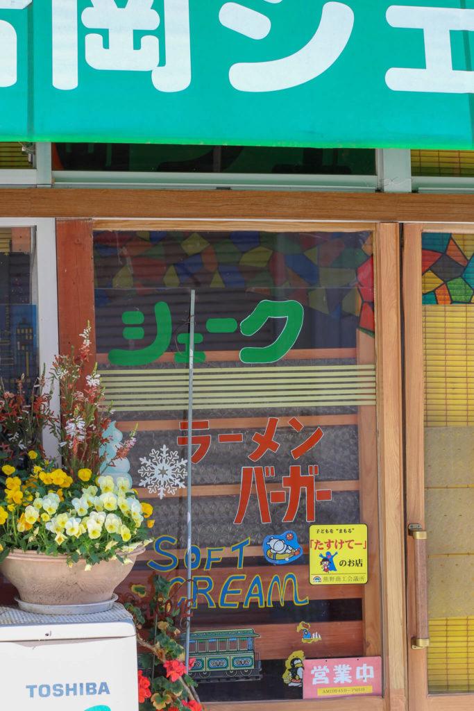 熊野まち歩き 片岡シェーク店