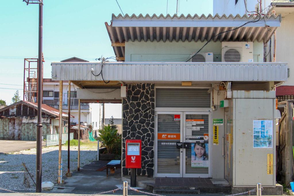 熊野まち歩き 郵便局