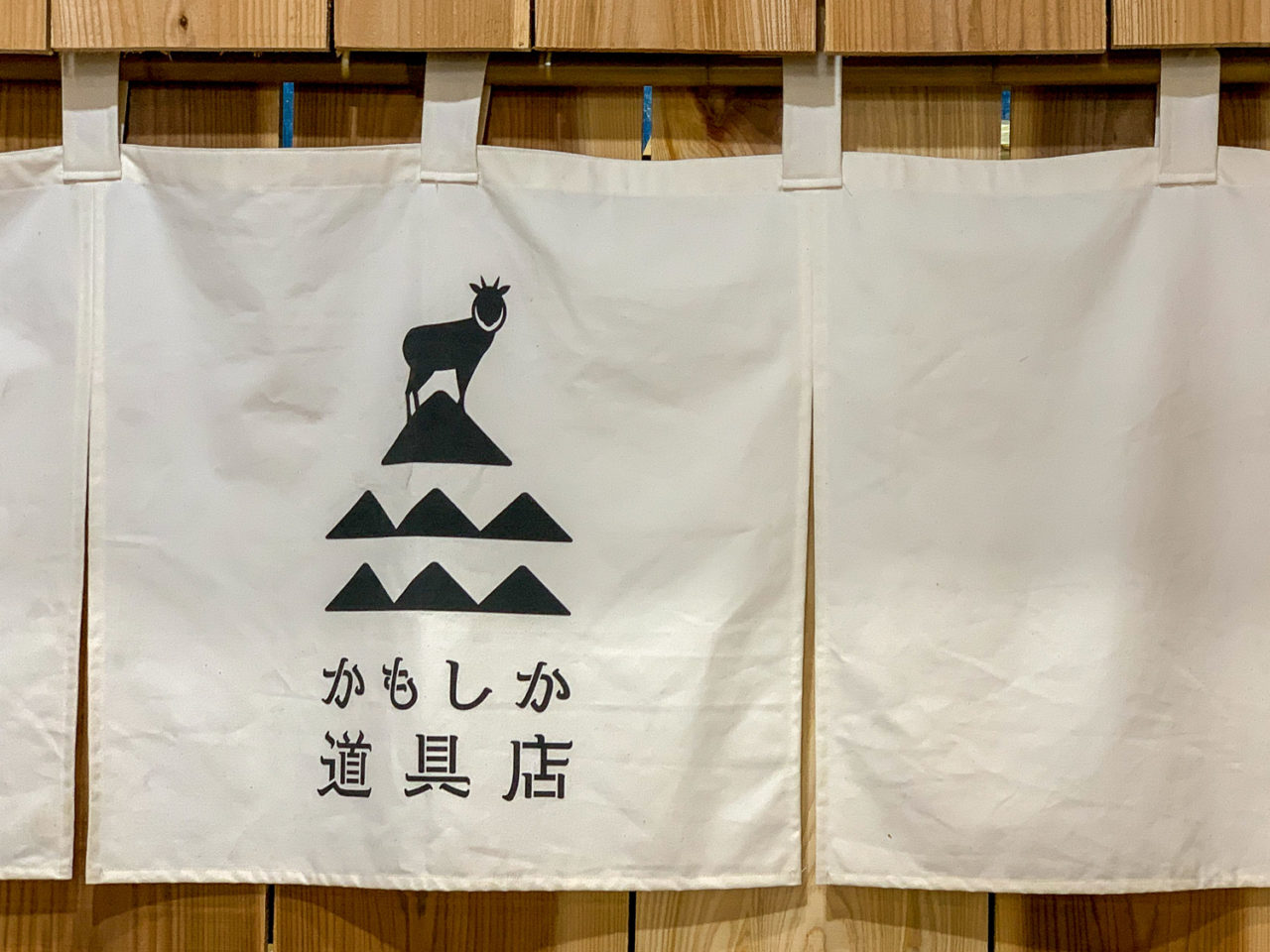 かもしか道具店6