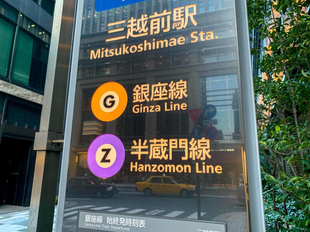 三重テラス周辺 東京メトロ銀座線入り口