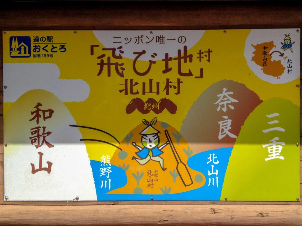 和歌山県の飛び地北山村
