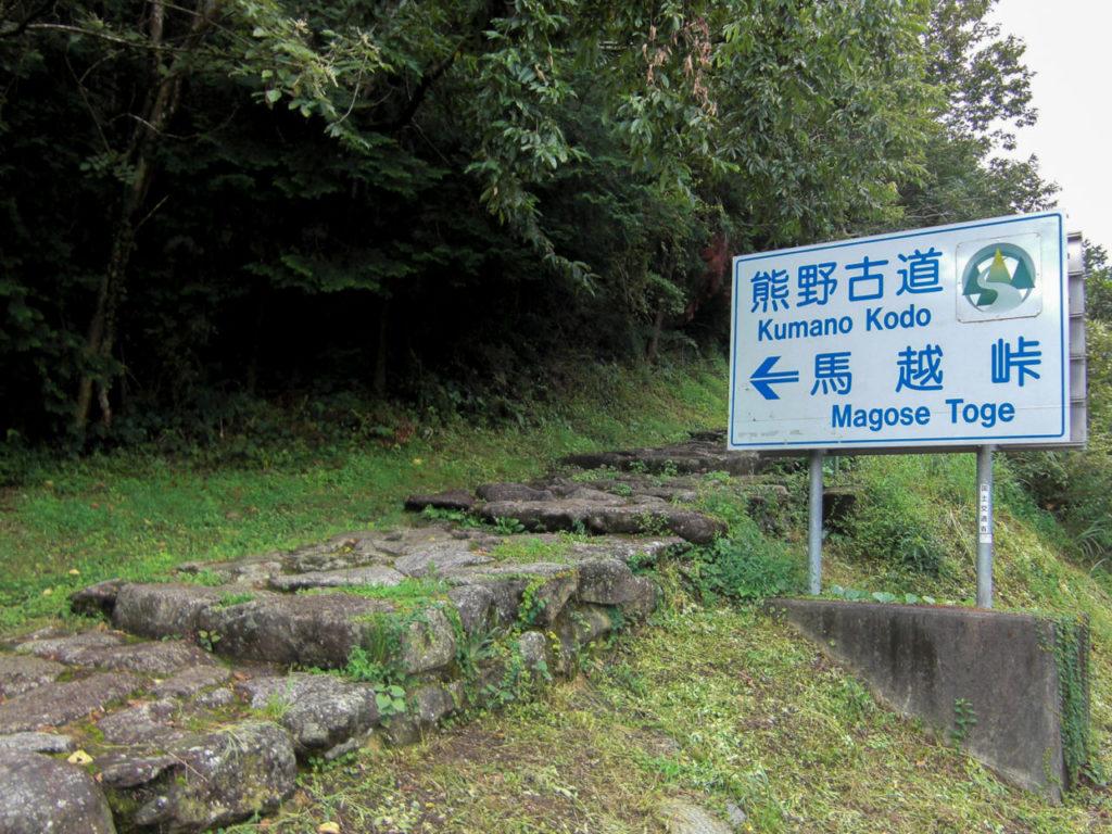 熊野古道「馬瀬峠」