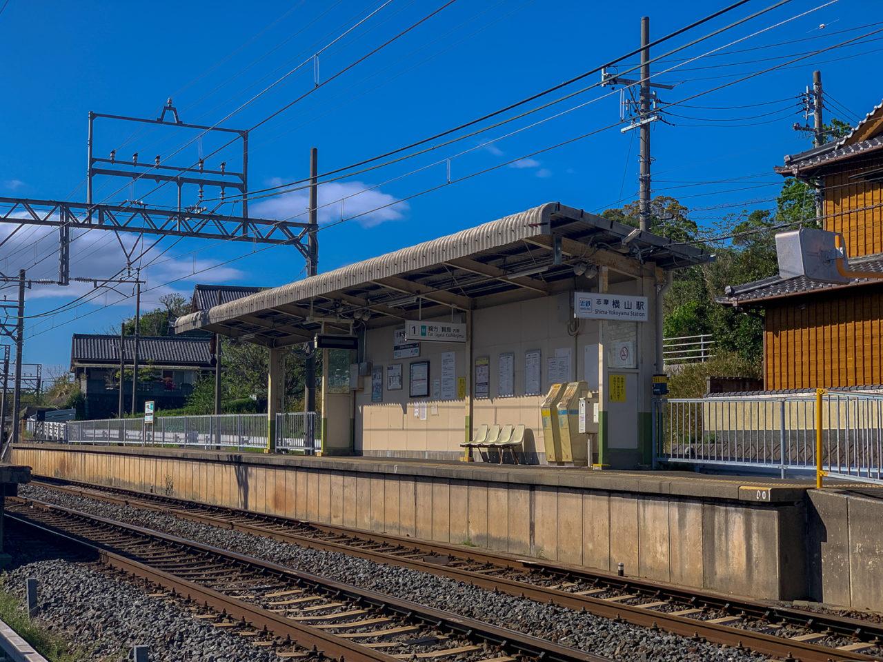 志摩横山駅(無人駅)
