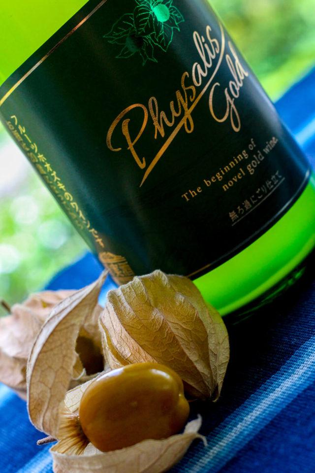 フルーツホオヅキワイン Physalis Gold5
