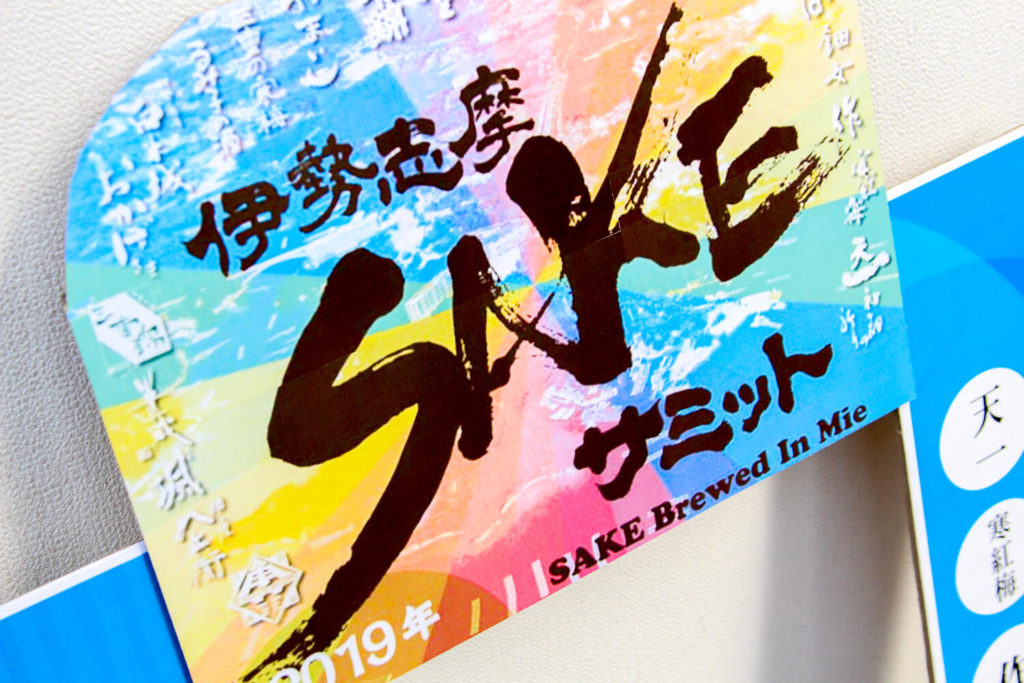伊勢志摩SAKEサミット2019 15