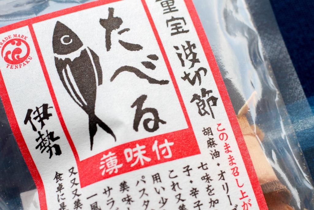 三重県志摩市の特産 かつおの天白 まるてん 食べるかつおぶし3