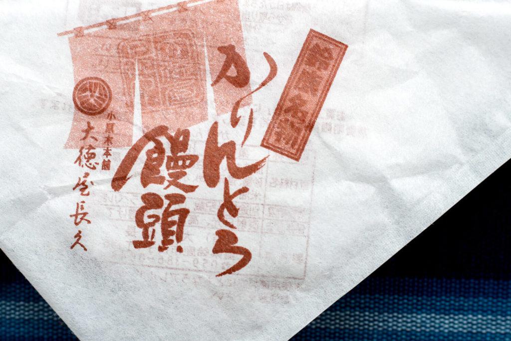 三重県鈴鹿市白子 小原木本舗 大徳屋長久 かりんとう饅頭4