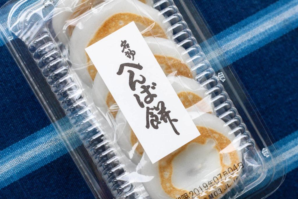 三重県伊勢市のお土産 へんばや商店 へんば餅2