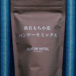三重県四日市のお土産 桑名もち小麦 パンケーキミックス プラトンホテル四日市1