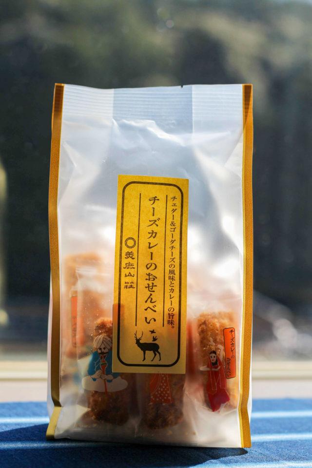 三重県桑名お土産 チーズカレーのおせんべい 美鹿山荘1