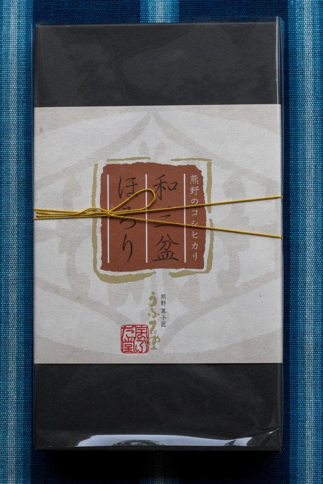 三重県熊野市のお土産 和三盆ほろり うぶた堂1