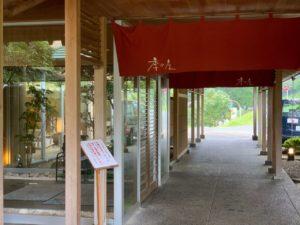 三重県紀北町 季の座温泉 出入り口