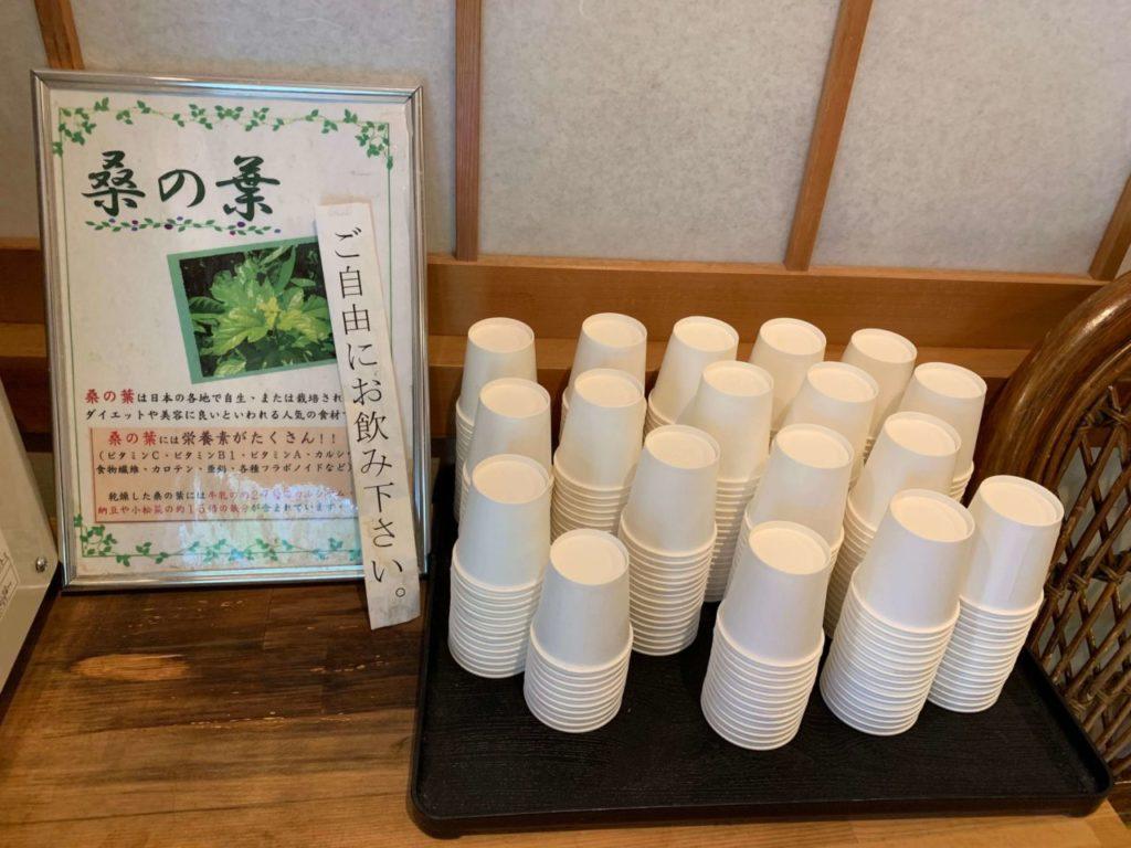 三重県紀北町 季の座温泉 風呂上がりの桑の葉茶1