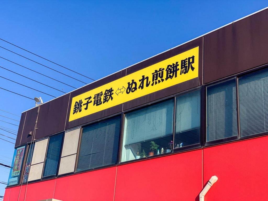千葉県銚子市 銚子電鉄 ぬれ煎餅駅 外観