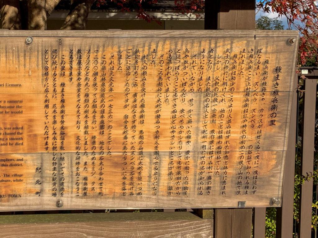 銚子川付近 観光スポット 種まき権兵衛の里 看板