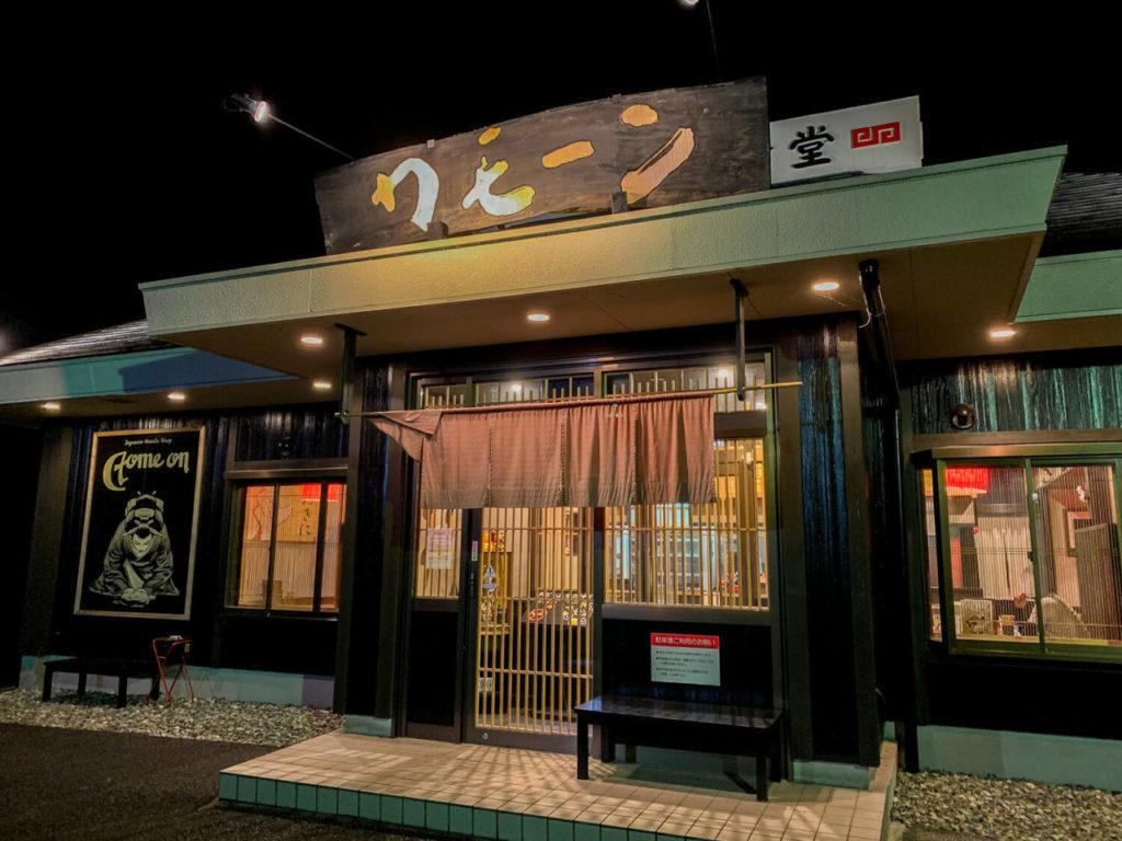 銚子川周辺のお店 中華そば かもーん 外観