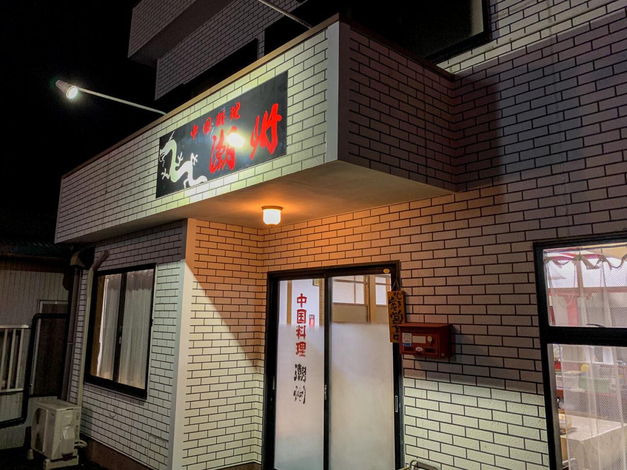 銚子川周辺のお店 中華 潮州 外観