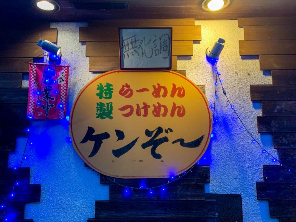 銚子川周辺のお店 無化調 ケンぞ〜 外観