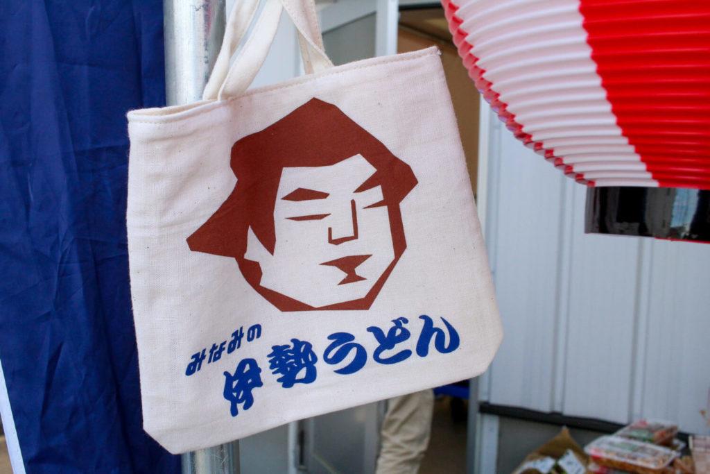 みなみの伊勢うどん工場祭り 平成版横綱ロゴマーク入トートバッグ