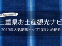 三重県お土産観光ナビ 2019年まとめ