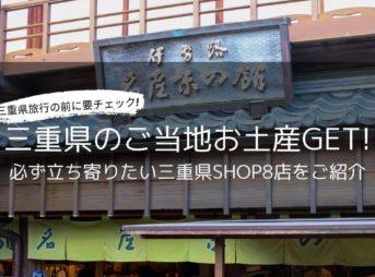 三重県ご当地土産をGET!必ず立ち寄りたいお土産物店8選をご紹介 アイキャッチ