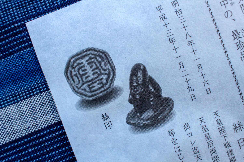 三重県伊勢市のお土産 絲印煎餅(いといんせんべい) 播田屋 付属資料1