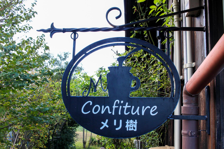 三重県伊賀市のメリ樹 直売店1