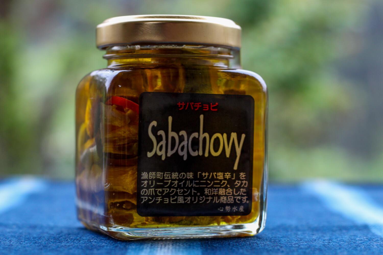 三重県志摩市のお土産 安乗さばオイル漬け サバチョビ 心勢水産
