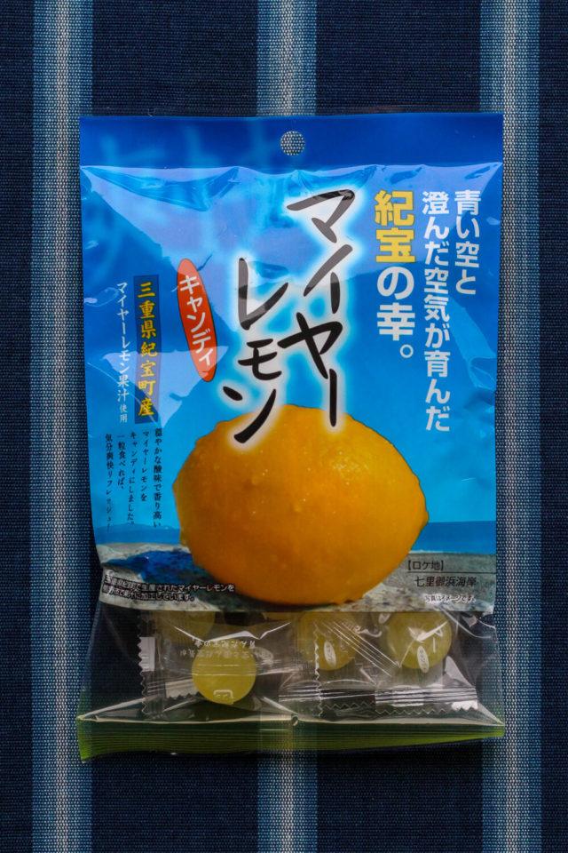 三重県紀宝町のお土産 マイヤーレモンキャンディ 松屋製菓 パッケージ