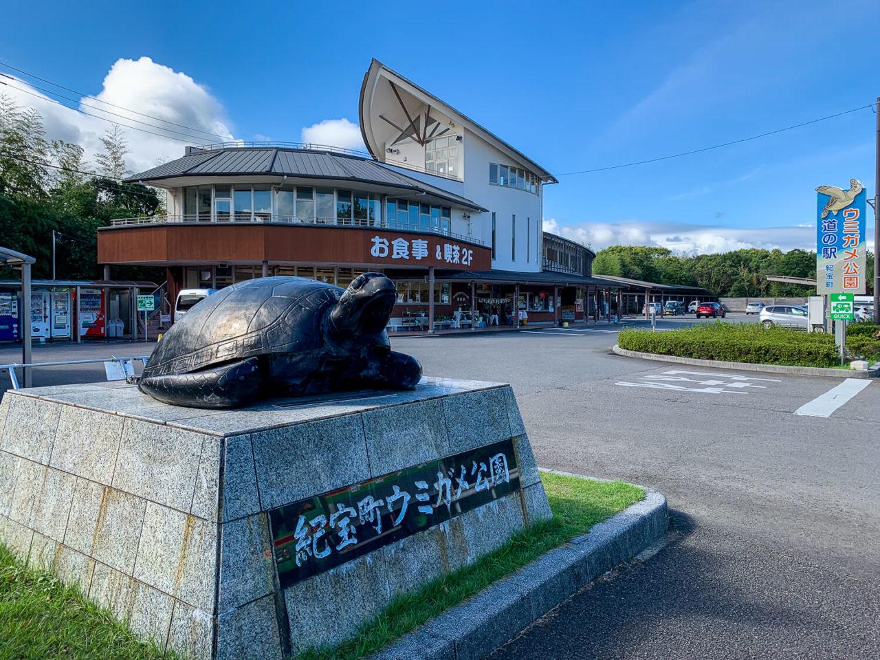 三重県紀宝町のお土産 マイヤーレモンキャンディ 松屋製菓 道の駅ウミガメ公園