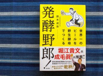 伊勢角屋麦酒 発酵野郎 書籍2