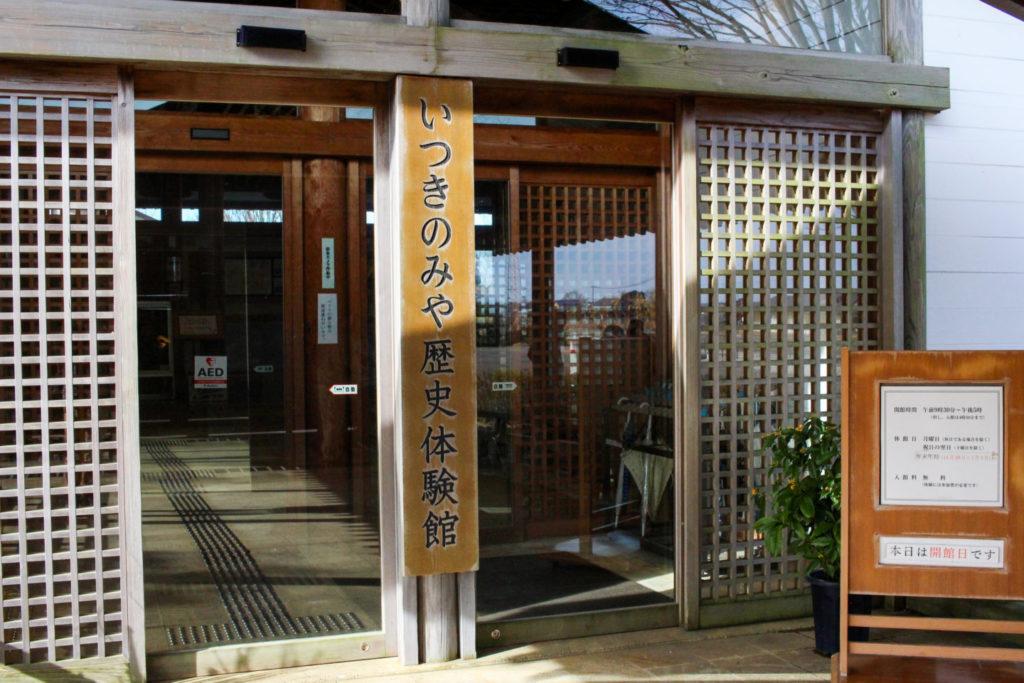 明和観光 穴場紹介 いつきのみや歴史体験館7