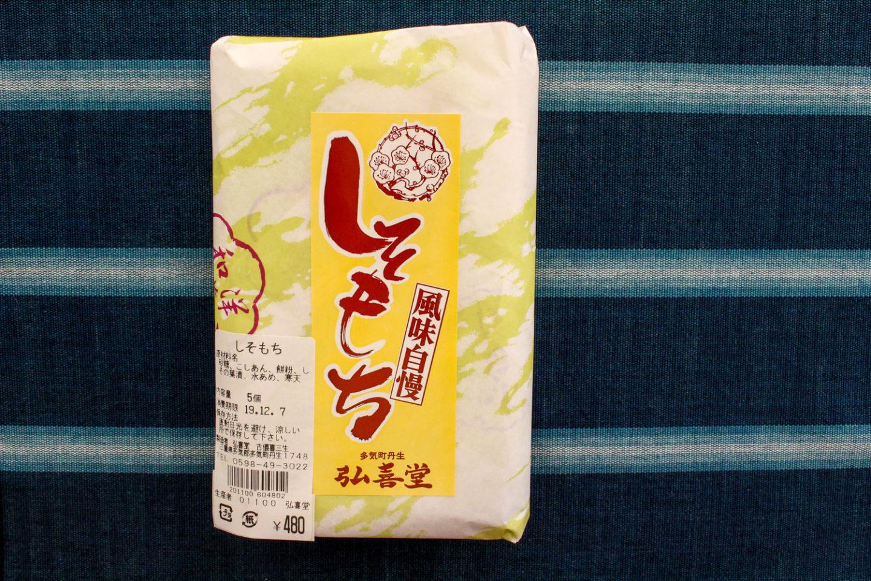 三重県多気町のお土産 風味自慢 しそもち 弘喜堂 パッケージ