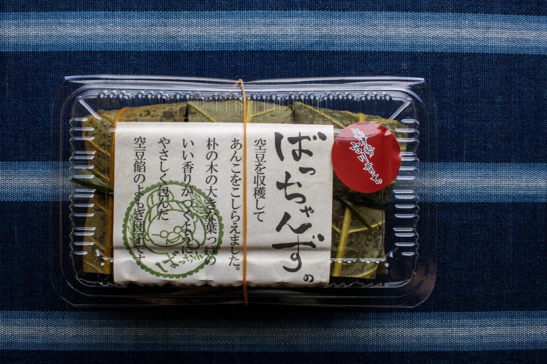 三重県大台町のお土産 奥伊勢宮川育ち ほうのきだんご 熊内ばっちゃんず パッケージ1