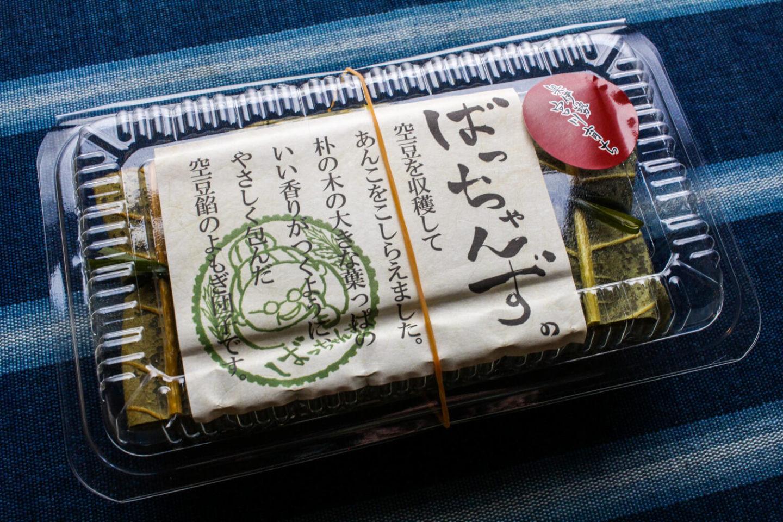 三重県大台町のお土産 奥伊勢宮川育ち ほうのきだんご 熊内ばっちゃんず パッケージ2