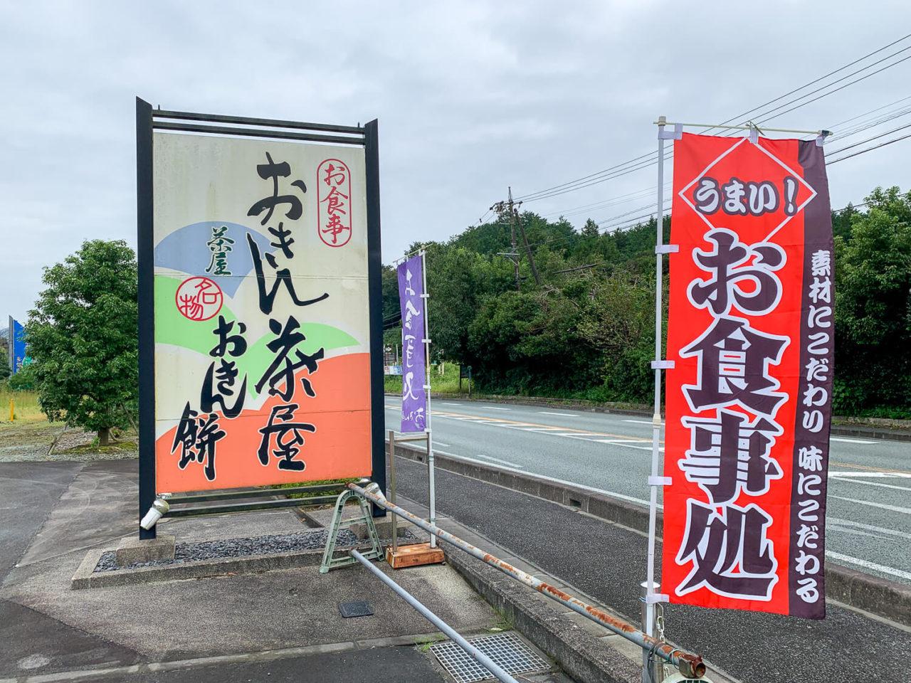 三重県多気町のお土産 おきん餅 おきん茶屋看板