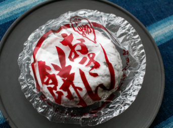 三重県多気町のお土産 おきん餅 中西製菓 パッケージ2