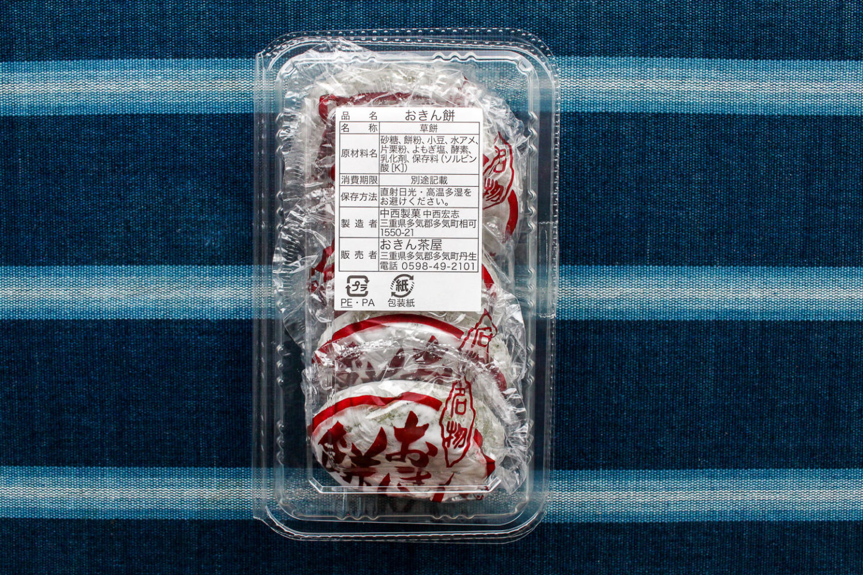 三重県多気町のお土産 おきん餅 中西製菓 パッケージ3