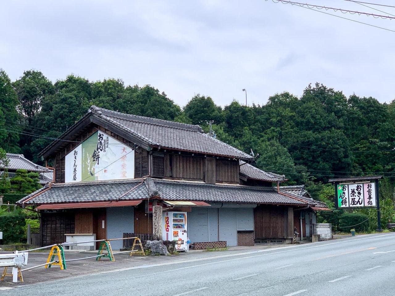 三重県多気町のお土産 おきん餅 旧おきん茶屋