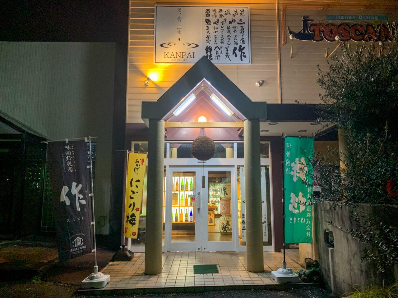 三重県志摩市のお土産にいかが?志摩×鈴鹿コラボ品 波切節のかつおあられ kanpaiishishima外観