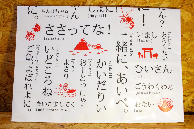 三重県方言紙袋