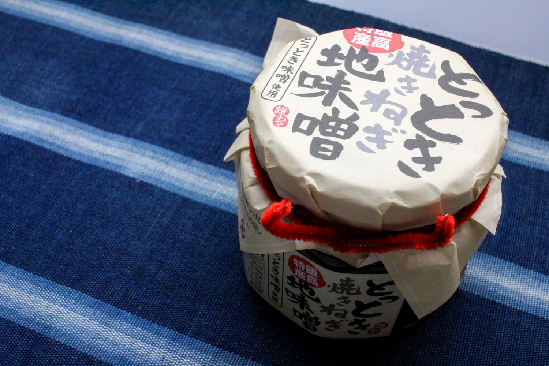 三重県松阪市のお土産 飯高特産 とっとき焼きねぎ地味噌 パッケージ