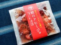三重県鳥羽市のお土産 蛸のオリーブオイル漬け 蛸のアヒージョ1