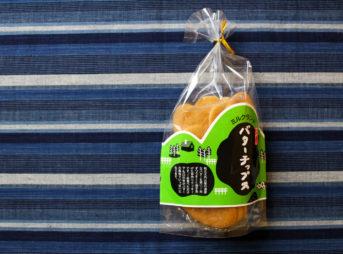 大内山ミルクランド 大内山バターチップス1