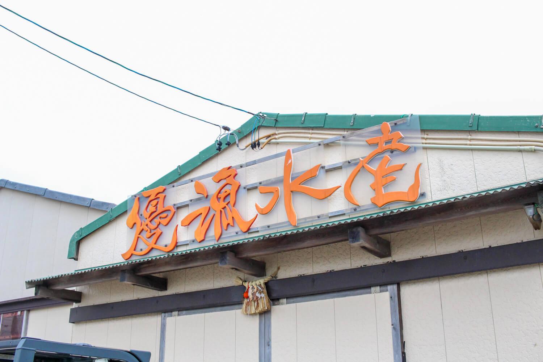 鳥羽答志島桃取町の牡蠣小屋優良水産20